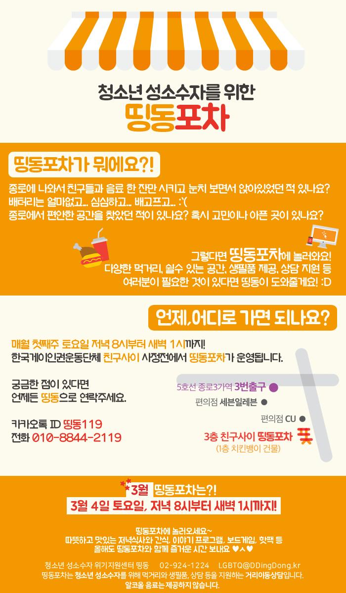 2017 거리이동상담 웹 홍보물(3월).png