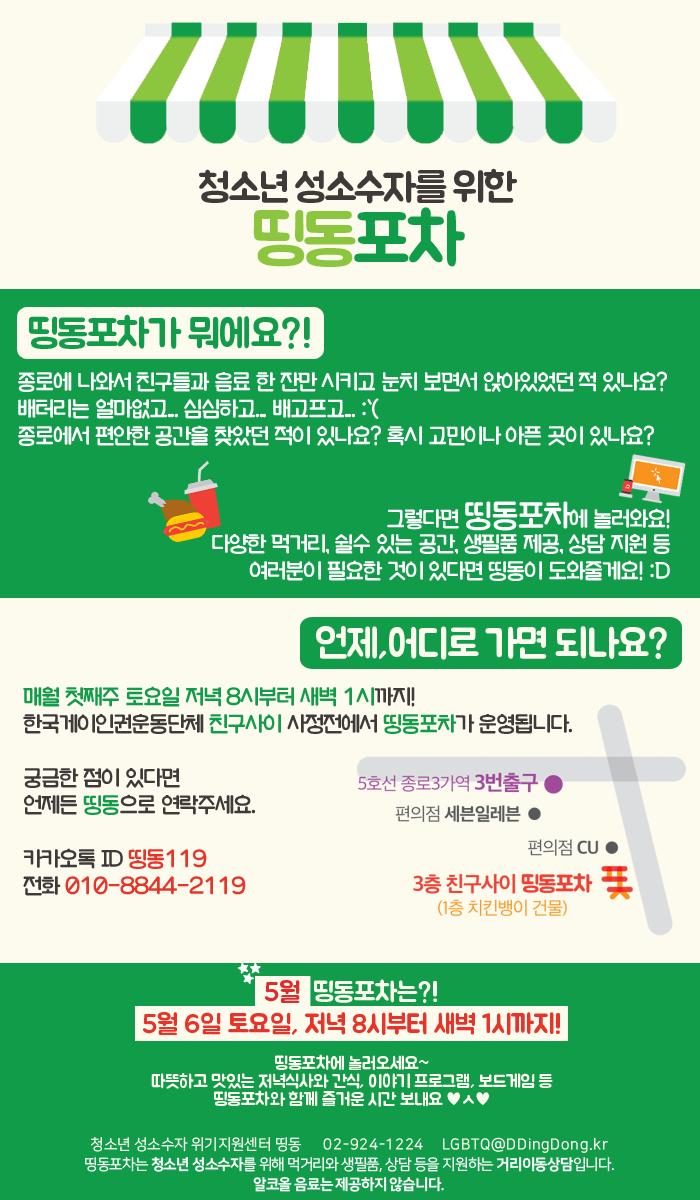 2017 거리이동상담 웹 홍보물(5월).png